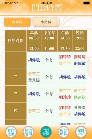 遠興婦產科診所 screenshot 3