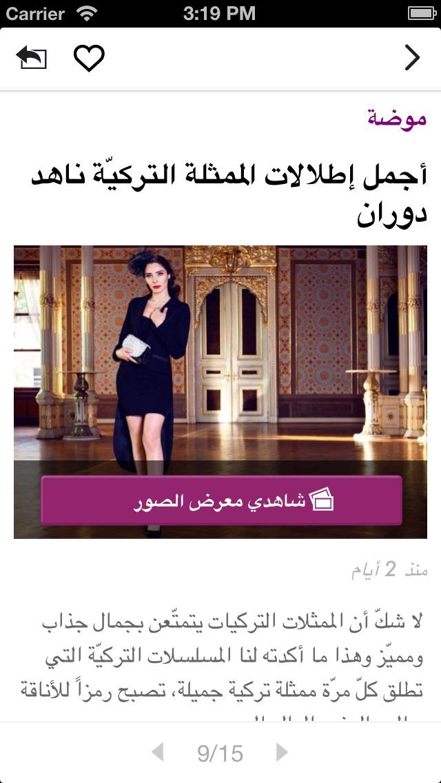 Yasminaلقطة شاشة3
