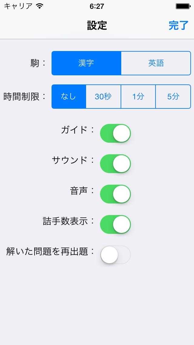 渡辺明の詰将棋 入門編 screenshot1