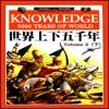 《世界上下五千年》(下)知识性与趣味性并重的世界历史通俗读物•全文同步朗读典藏【有声珍藏版】