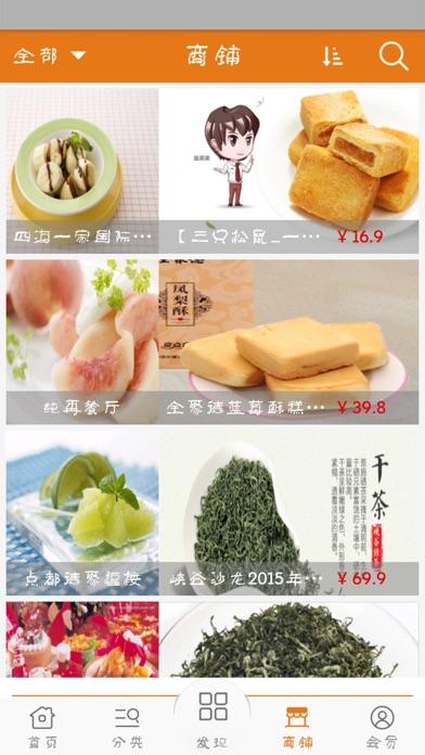 download 广州美食 apps 0