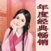 最新年度經典暢銷言情小說合集【簡繁精排】