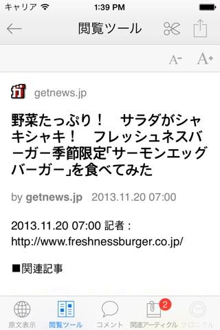 カスタムニュース : あなたのためのニュースリーダー(必須アプリ) screenshot 4
