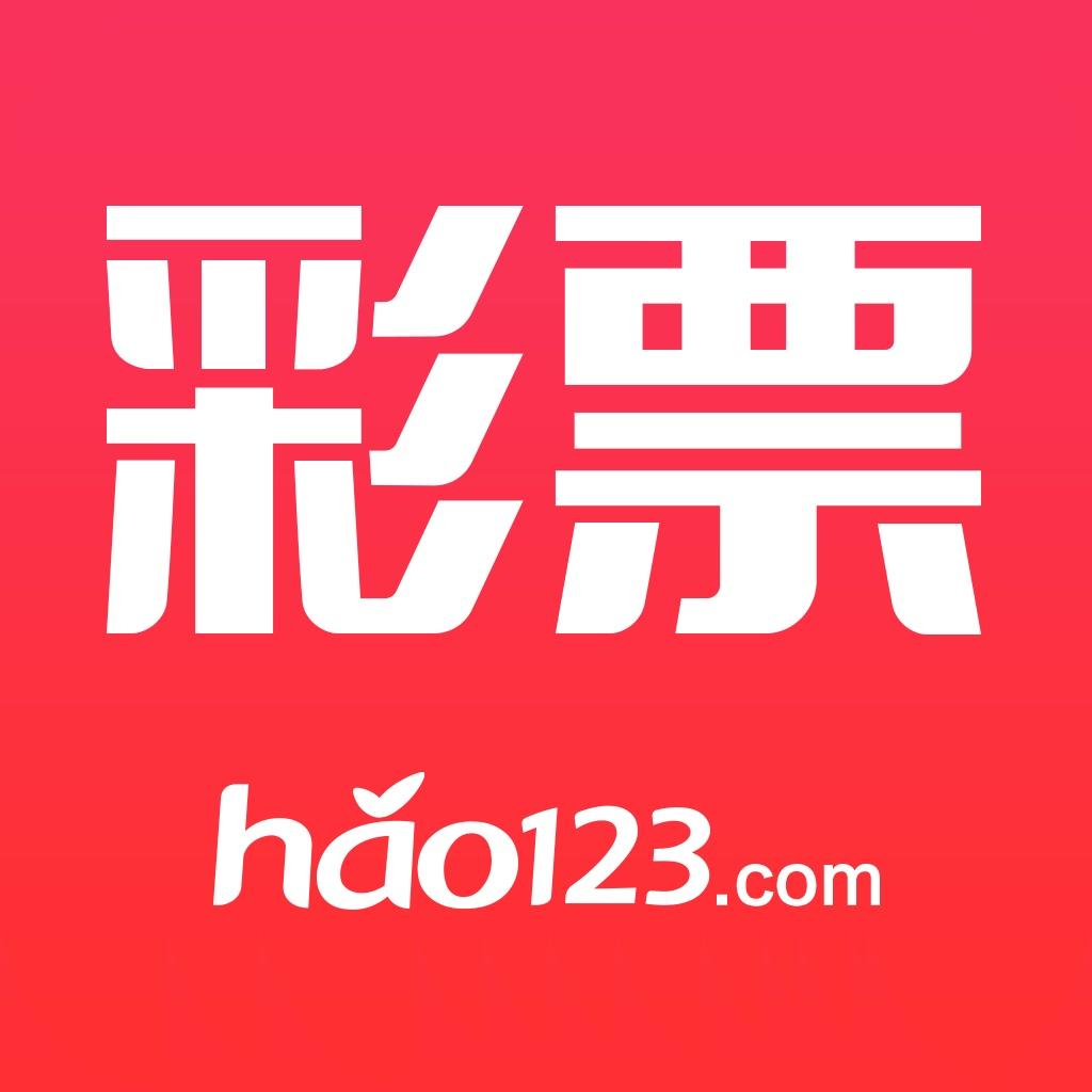 hao123新彩票支持购买23个彩种,其中包括彩民大爱的竞彩足球,双色