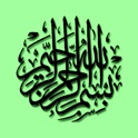 English Translation (All Suras) - Listen the Holy Quran (Koran)