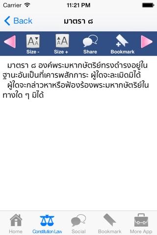 Thai Constitutional Law screenshot 3
