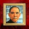 Dr Sun Yat-sen Museum Visitor Guide