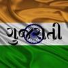 Gujarati Keypad