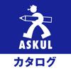アスクルカタログアプリ