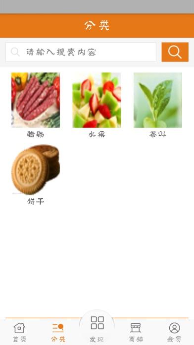 download 广州美食 apps 2