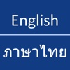 English To Thai Dictionary Offline