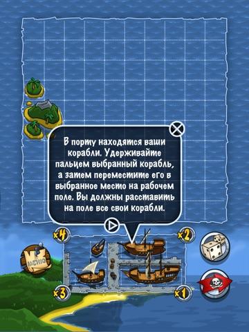 Игра Морской бой! Пираты!  HD LITE