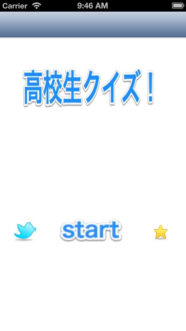 高校生クイズ!のスクリーンショット4