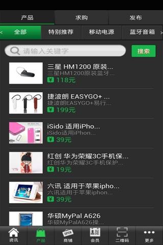 掌中宝网 screenshot 2