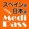 Medi Pass スペイン語・英語・日本...