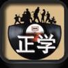 中国正学娱乐教育培训中心