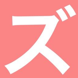 Telecharger ズッ友変換 Pour Iphone Sur L App Store Divertissement