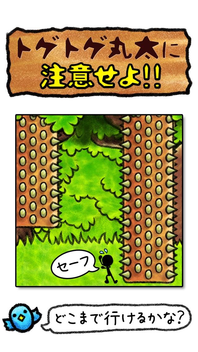 僕のジャングルのスクリーンショット2