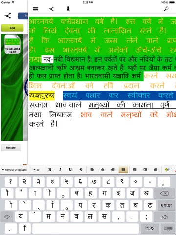 Screenshots of Marathi  Keyboard for iPhone and iPad for iPad