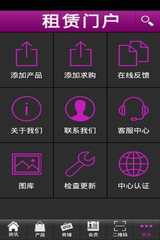 租赁门户 screenshot 3