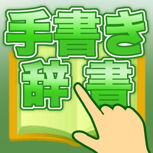 手書き辞書検索