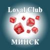 LoyalClub Минск - клуб лояльных клиентов города Минска. Все скидки и бонусы в одном месте.