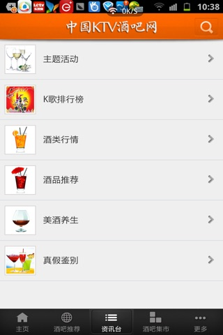 中国ktv酒吧网 screenshot 3