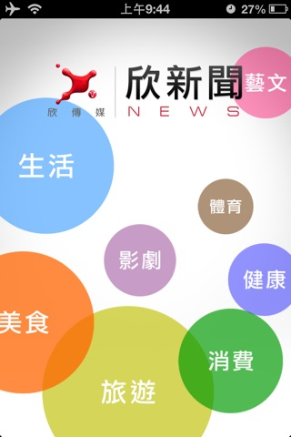 欣新聞 screenshot 2