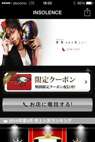 歌舞伎町ホストクラブ INSOLENCE(アンソレンス) screenshot 1