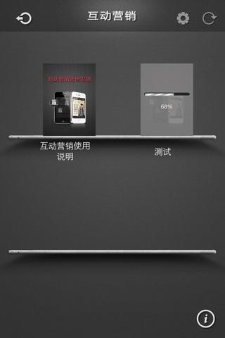 Screenshot of App营销系统