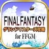 FFグラマス最強攻略 for ファイナルファンタジー