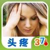 防治頭痛推拿- 日常養生 (有音樂視頻教學的健康裝機必備,支持短信、微博、郵箱分享親友)