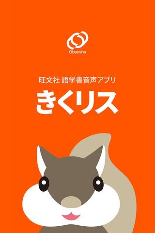 きくリス 旺文社語学書音声アプリ screenshot 1