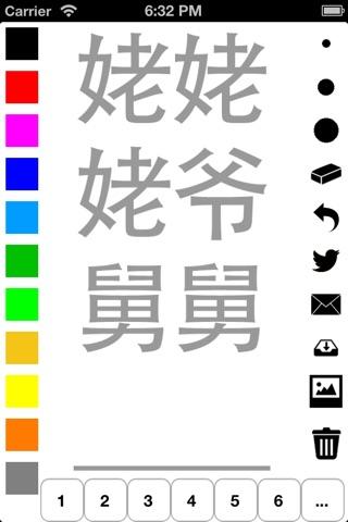 幼儿涂色学认字-人物篇 screenshot 3