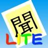 Japanese Hajime no ippo Lite (First steps in Japanese Lite)