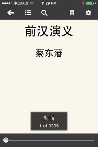 蔡东藩中国历代通俗演义(白话史,通俗史,宫廷史) screenshot 2