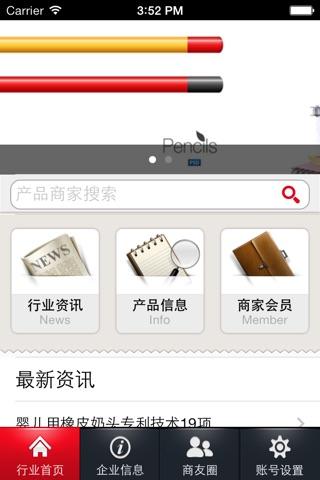 义乌文化用品网 screenshot 2