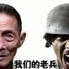 中国老兵故事 - 老兵寻访录