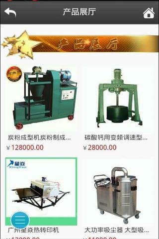 中国机械商城平台 screenshot 2