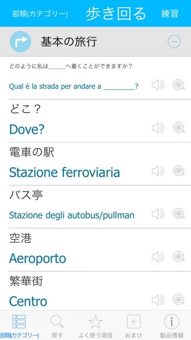 イタリア語ビデオ辞書 - 翻訳機能・学習機... screenshot1