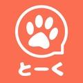 わんにゃんトーク-無料で使える可愛い匿名チャットアプリ