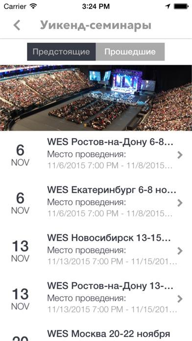 Российские WES осень 2015Скриншоты 2