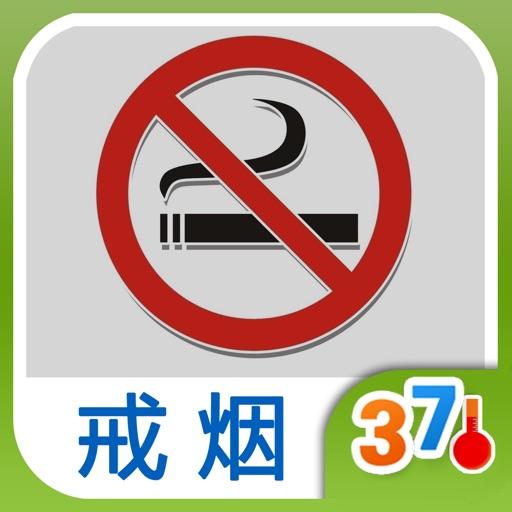 30天 戒烟推拿- 日常养生 (有音乐视频教学的健康装机必备,支持短信、微博、邮箱分享亲友)