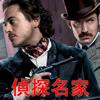 [简繁]侦探悬疑6名家200部-阿加莎 东野圭吾 希区柯克 福尔摩斯