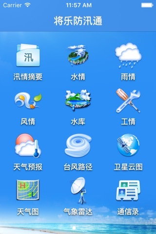 将乐PDA screenshot 1