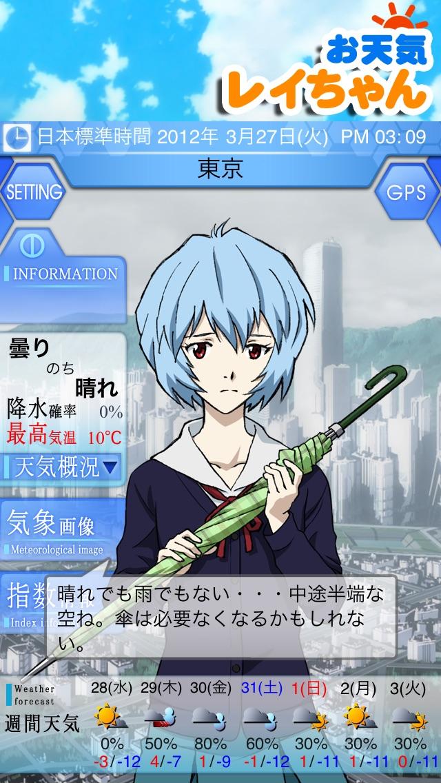 お天気レイちゃん EVANGELION F... screenshot1
