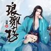 琅琊榜-最热历史影视完本小说阅读器