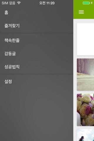 가슴에 새기는 명언 screenshot 2