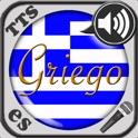 Aprender Griego - Estudiar el vocabulario con el entrenador de vocablos parlante icon