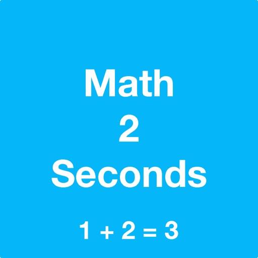 2秒运算:Math2Seconds